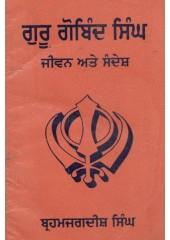 Guru Gobind Singh - Jeevan Ate Sandesh