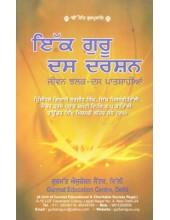 Ik Guru Das Darshan - Book By Principal Giani Surjit Singh