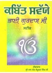 Kabit Sawayan Bhai Gurdas Ji Steek - Book By Sant Sampuran Singh Ji