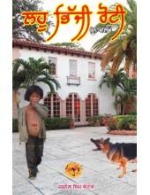 Lahoo Bhiji Roti - Book By Jarnail Singh Kohar