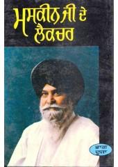 Maskeen Ji De Lecture (Part 2) - Book By Giani Sant Singh Ji Maskeen