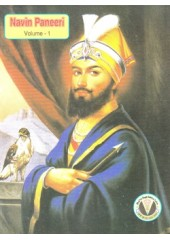 Navin Paneeri ( Volume 1 ) - Book By Dr. Giani Bhajan Singh