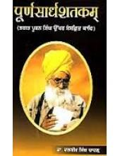 Pooransardhshatkam(Bhagat Puran Singh uppar Sanskrit Kavi) - Book By Dalbir Singh Chahal