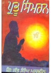 Prabhu Simran (Punjabi) - Book By Giani Sant Singh Ji Maskeen