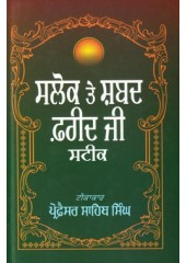 Salok Te Shabad Farid Ji Steek - Book By Prof.Sahib Singh