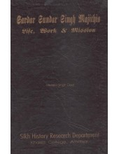 Sardar Sundar Singh Majithia - Life, Work & Mission - Book By Gurdev Singh Deol