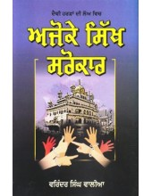 Ajoke Sikh Sarokar - Book By Varinder Singh Walia