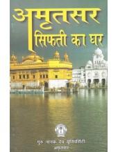 Amritsar - Sifti Da Ghar - Book By J.S.Grewal