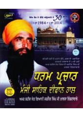 Dharam Prachar Manji Sahib Deewan Haal - MP3 CDs By Damdami Taksal