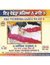 Eho Vichhora Sahea Na Jae - Video CDs By Sant Baba Thakur Singh Ji