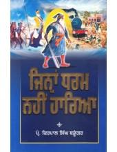 Jinhan Dharam Nahin Haria - Book By Prof. Kirpal Singh Badungar