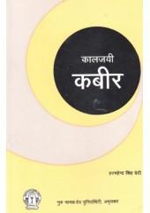kaljayi Kabir - Book By Harminder Singh Bedi
