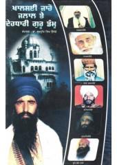 Khalsai Jaho Jalal Te Dehdhari Guru Dumh - Book By Dr. Sukhpreet Singh Udoke