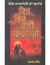 Kis Bidh Ruli Patshahi - Hardbound- Book By Ajmer Singh