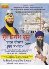 Shri Dasam Guru Shabad Vichaar Prabodh Smagam - MP3 CDs By Damdami Taksal