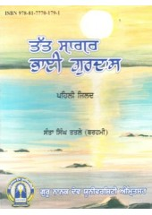 Tat Sagar Bhai Gurdas (1 Part) - Book By Santa Singh Tatlay