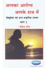 Aapka Arogye Aapke Haath Mein Part 1 - Book By Devendra Vora