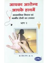 Aapka Arogye Aapke Haath Mein Part 2 - Book By Devendra Vora