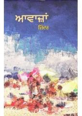Aawazan - Book By Jinder