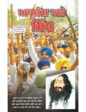 Ashutosh Ate Sikh - Book By Baljit Singh Khalsa