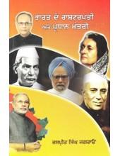 Bharat De Rashtrapati Ate Pradhan Mantri Dian Jeevnian - Book By Jaspreet Singh Jagraon