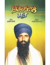 Bhindranwale Sant - Book By Surjeet Jallandhri