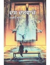 Das Darvaze - Book By Harjeet Atwal