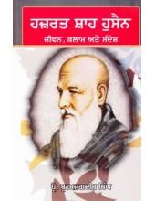 Hazrat Shah Hussain, Jeewan, Kalaam Ate Sandesh - Book By Prof. Brahm Jagdish Singh