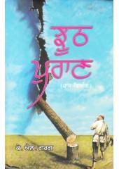 Jhooth Puraan - Book By K.L.Garg