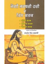 Jogi Bharthari Hari De Tinn Shatak - Book By Jaspreet Singh Jagraon