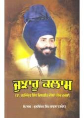 Jujharoo Kalaam - Book By Kulwinder Singh Jadla