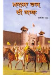 Khalsa Raj Di Gatha - Book By Baljit Singh Khalsa