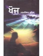Khoj - Book By Harmohinder Chahal