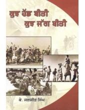Kujh Hadd Beeti Kujh Jag Beeti - Book By Dr. K Jagjit Singh