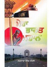 Mera Bharat Mahaan - Book By Dr.S S Johl