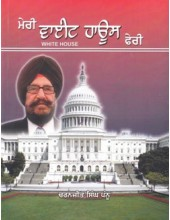 Meri White House Pheri - Book By Charanjit Singh Pannu