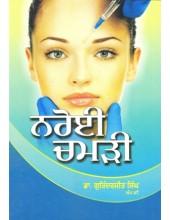 Naroee Chamri - Book By Dr Gurinderjit Singh