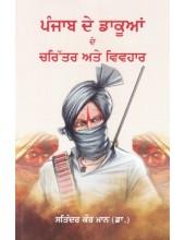 Punjab De Dakuan De Chritar Ate Vivhar - Book By Satinder Kaur Maan