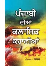Punjabi Dian Classic Kahanian - Book By Jinder