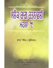Salok Rag Ratnavali Maihla 9 - Book By Tara Singh