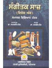 Sangeetak Saj - Book By Dr. Jasbir Kaur
