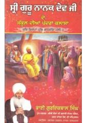 Shri Guru Nanak Dev Ji De School Dian Pandrah Classan - Book By Bhai Guriqbal Singh