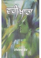 Vahi Khata - Book By Devinder Kaur