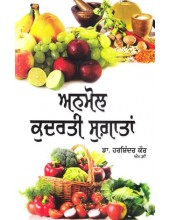 Anmol Kudarati Sugatan - Book By Dr. Harshindar Kaur