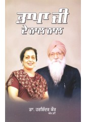 Bhapa Ji De Naal Naal - Book By Dr Harshindar Kaur