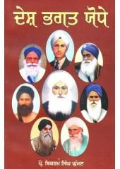Desh Bhagat Yodhe - Book By Prof Bikram Singh Ghuman