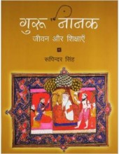 Guru Nanak Jeevan Aur Shikshian - Book By Roopinder Singh