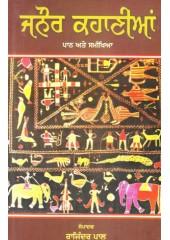 Janaur Kahanian Paath Ate Samikhya - Book By Rajinder Pal