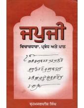 Japuji - Vichardhara, Prabandh & Path