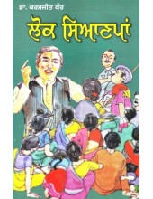 Lok Sianpaan - Book By Dr. Karamjit Kaur